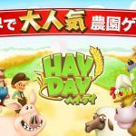 ヘイ・デイ (Hay Day) 世界で人気の農業シミュレーションゲーム