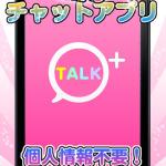 iPhoneで友達・恋人を作れるアプリ!トークプラス