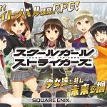 スクエニ新作のラノベ感覚RPGアプリ!スクールガールストライカーズ
