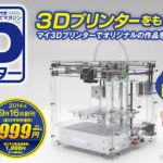 「週刊 マイ3Dプリンター」は合計いくらで完成するのか?