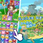 人気急上昇の「パズルRPG」は?ぷよぷよ!!クエスト [Android/iOS]