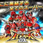 迫力の巨大ロボ戦で遊べるゲームアプリ!スーパー戦隊バトベースDX