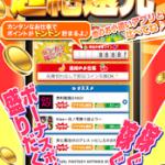毎週最低1000円稼げるアプリ!?アプリで稼ごう!
