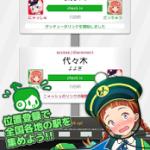 [iPhone]日本全国の駅を巡る位置ゲー登場!「駅メモ!」ステーションメモリーズ!