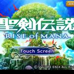 [iPhoneでも]スクエニの人気シリーズで遊ぼう!聖剣伝説 RISE of MANA