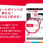 日本一のポイント還元を実現!?[iPhone]通販アプリ「ポンパレモール」