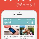 [iOS・Android]様々なランキングが見れるアプリ「Qrank(クランク)」
