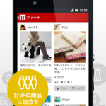 楽天のショッピングアプリ「楽天ROOM」~楽天スーパーポイント貰える!