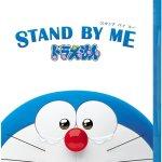 「スタンドバイミーの意味」と「STAND BY ME ドラえもん」