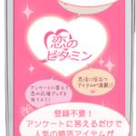 [iPhone]婚活応援アプリ「恋のビタミン」~出会いアプリかと思っていたけれど・・・