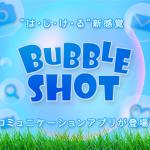 新感覚マッチングSNSアプリ「Bubble Shot」~1200円分無料ポイントも!