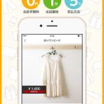 フリマアプリ「ラクマ」~すぐ出品、すぐ買える楽天アプリ[Android]