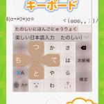 顔文字&スタンプがかわいいと大好評「Simeji」キーボード&顔文字アプリ[Android/iOS]
