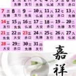 カレンダーの「大安・仏滅・先負・友引・先勝・赤口」の意味は?