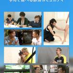 部活DO!~オトナが楽しめる部活アプリ