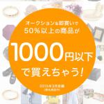 モバオク~手数料無料!フリマ&オークションアプリ